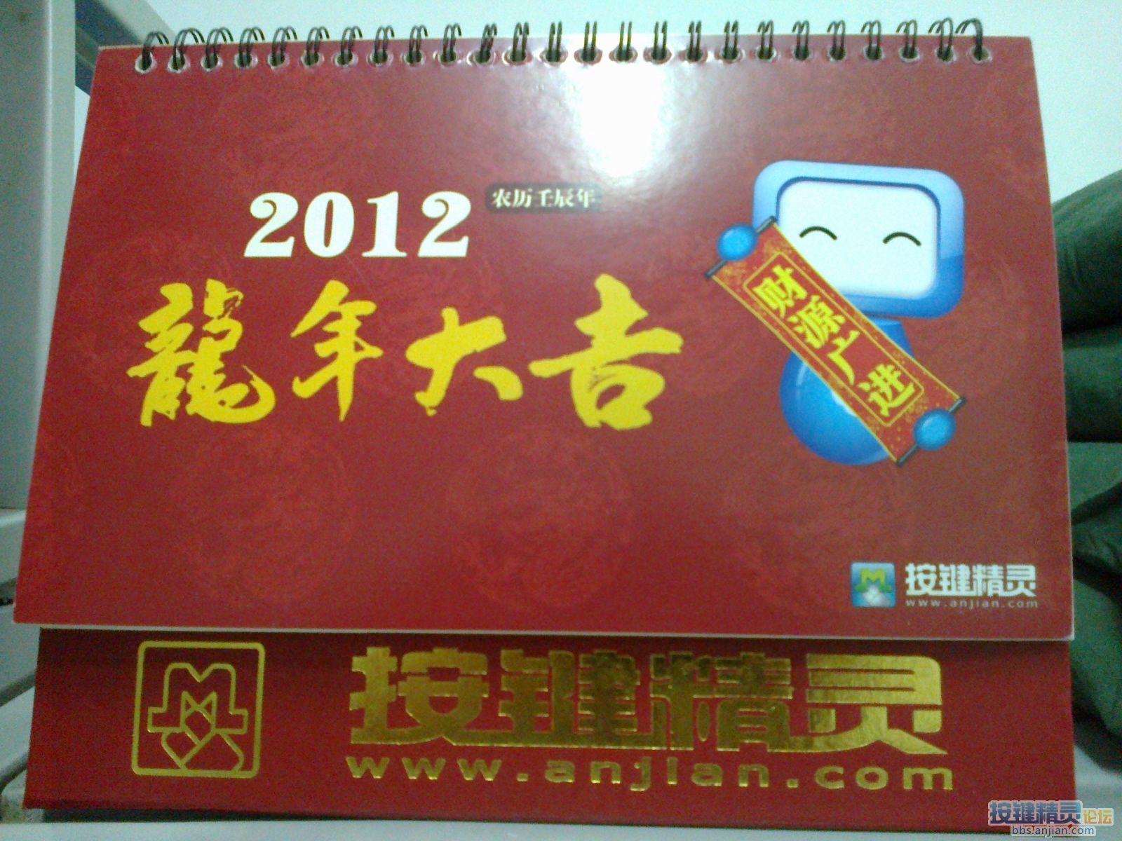 20120109080.jpg
