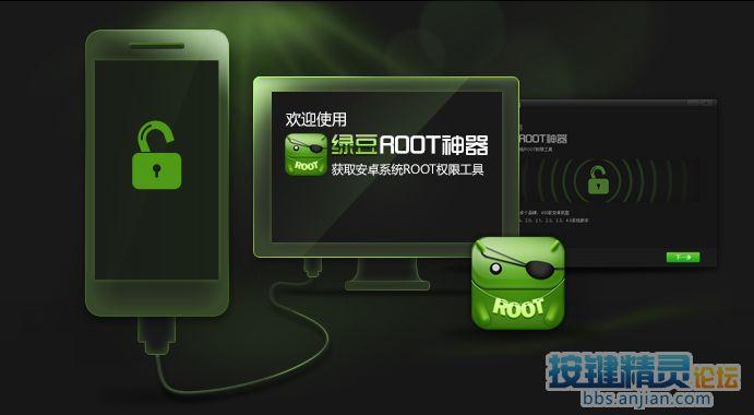 ROOT So easy 作者再也不用担心他的脚本啦 按键精灵 安卓版 专区图片