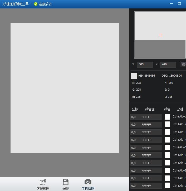 0截图白屏 有root 按键精灵 安卓版 专区图片