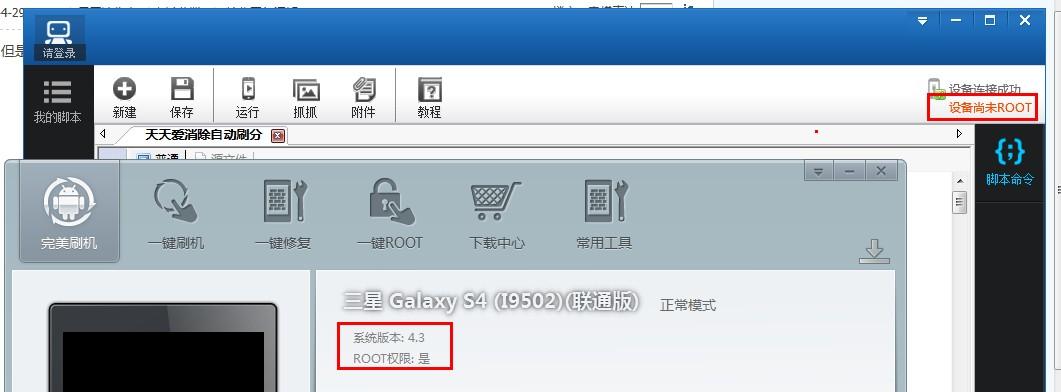 手机已经root 但是手机按键提示没有root 咋回事