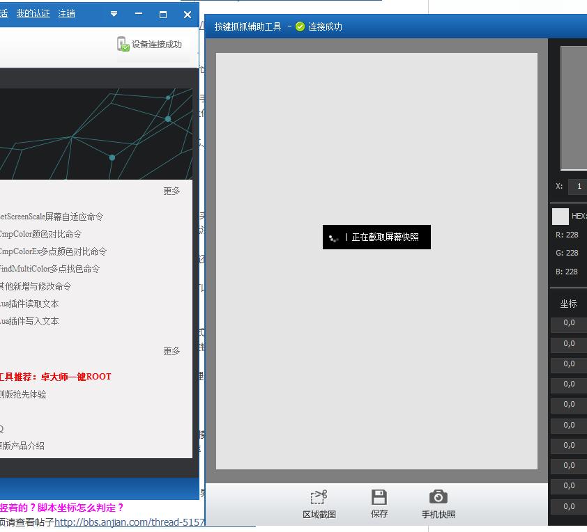 按键精灵 红米已root 也连接成功 抓抓白屏 按键精灵安卓版图片