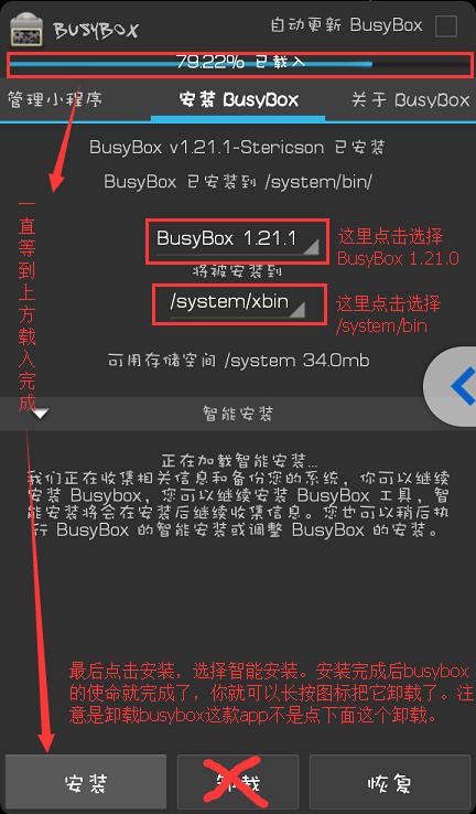 busybox安装方法.png