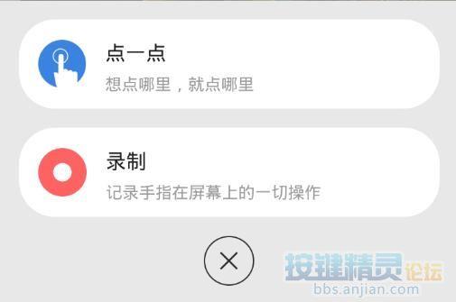【公测】按键安卓版V3.3.0,安卓5以上手机也能