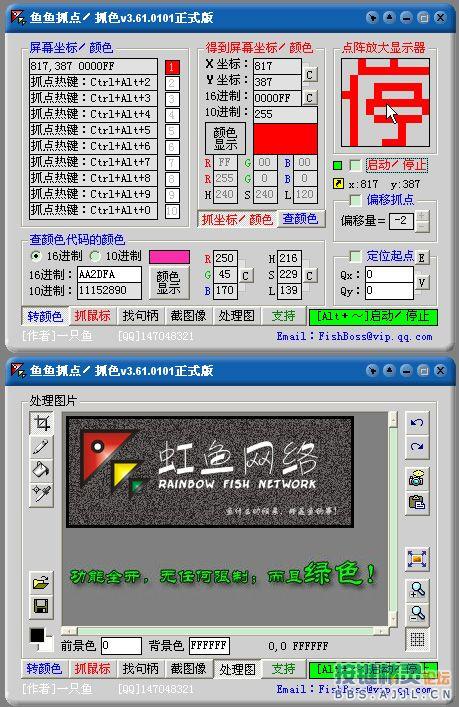 升级3.61版.jpg