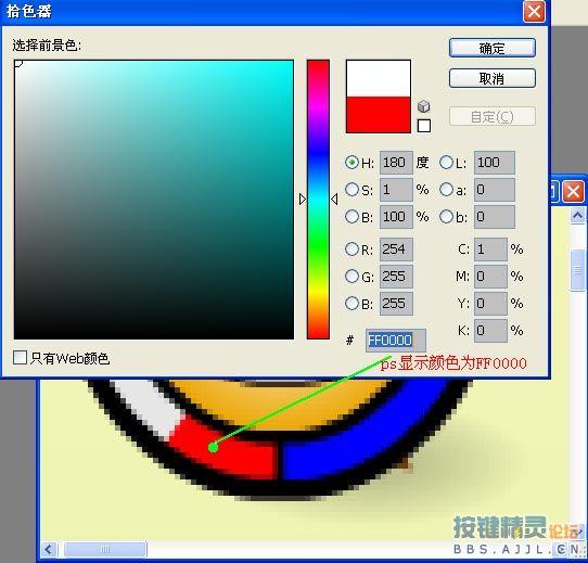 抓抓取的颜色值与photoshop取的颜色值不一样
